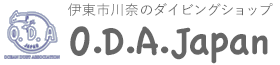 O.D.A.Japan | 伊豆・伊東市川奈のダイビングショップ